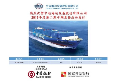 ANNOUNCEMENTON THE COMPLETION OF THE ISSUANCE OF THE SECOND TRANCHE MEDIUM TERM NOTES OF 2019 OF COSCO SHIPPING DEVELOPMENT CO., LTD.