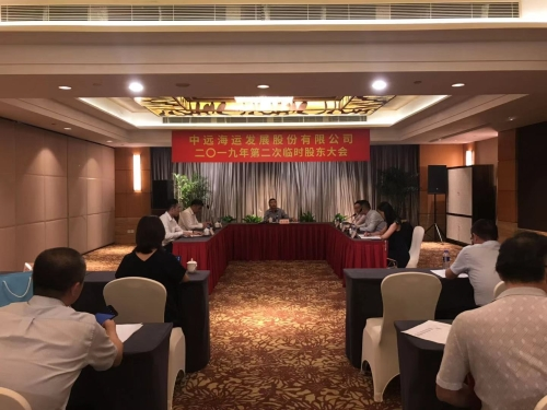 ANNOUNCEMENTON THE CONVENING OF THE SECOND EXTRAORDINARY GENERAL MEETING OF 2019 OF COSCO SHIPPING DEVELOPMENT CO., LTD.